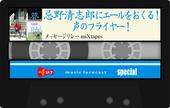 Kiyoshiro_mixtape_2