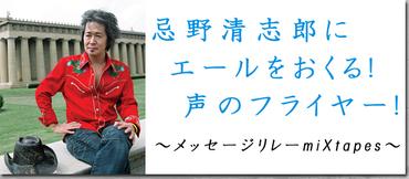 Kiyoshiro_title_1
